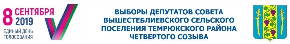 Выборы депутатов Совета Вышестеблиевского сельского поселения Темрюкского района четвертого созыва